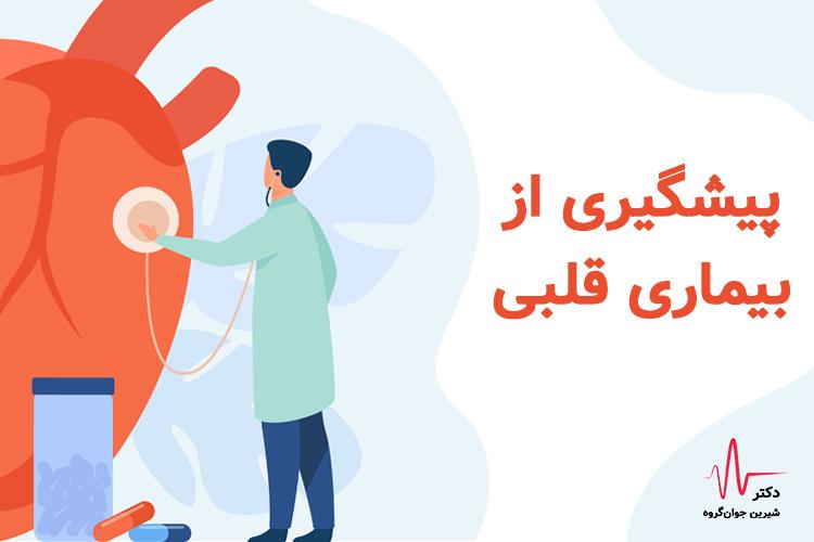 روش پیشگیری از بیماری قلبی چیست؟