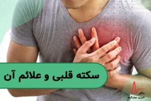 سکته قلبی چیست؟